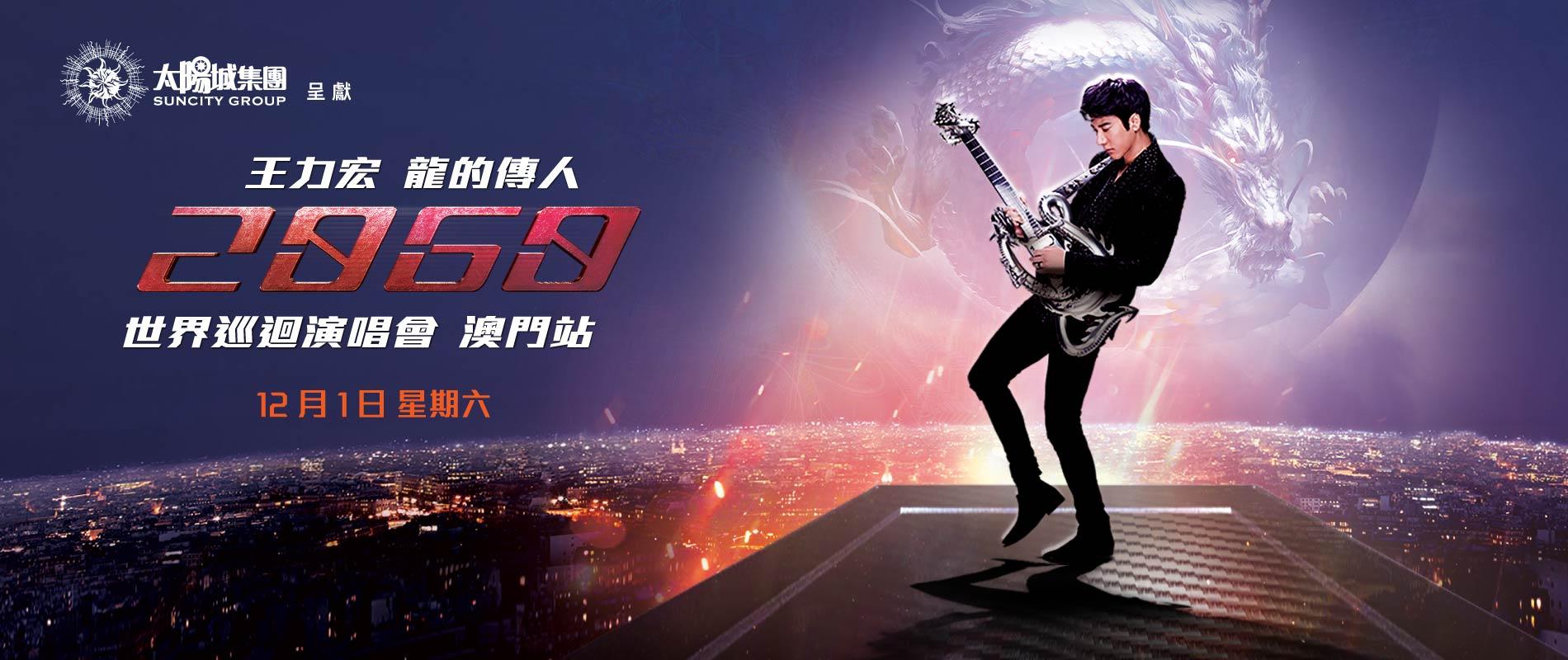 王力宏龍的傳人2060世界巡迴演唱會 - 澳門威尼斯人金光綜藝館