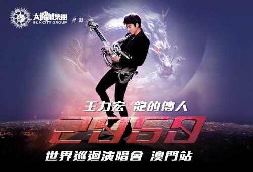 王力宏龍的傳人2060世界巡迴演唱會