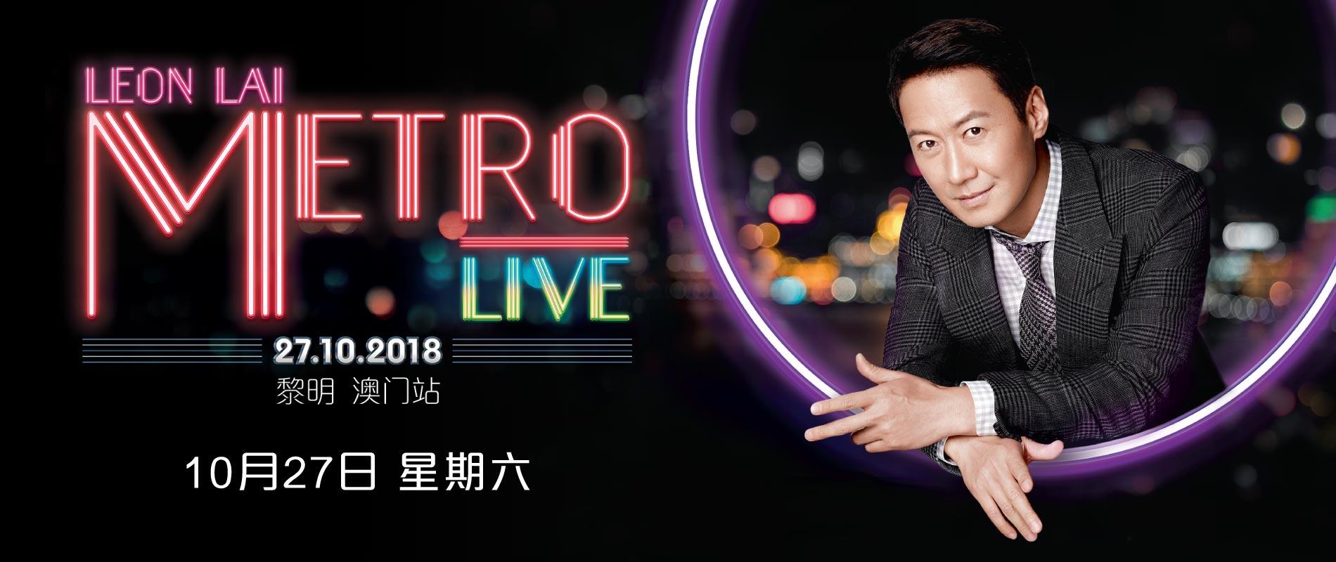 LEON METRO LIVE - 澳门威尼斯人金光综艺馆