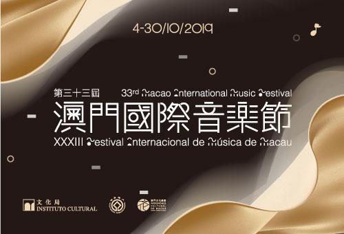 第三十三屆澳門國際音樂節
