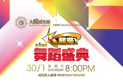 Rooting for Macau – Macau Dancing Festival