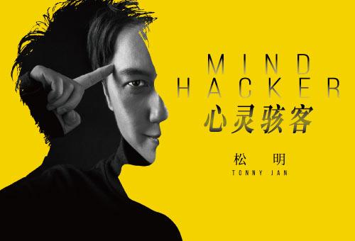 Mind Hacker in Macao