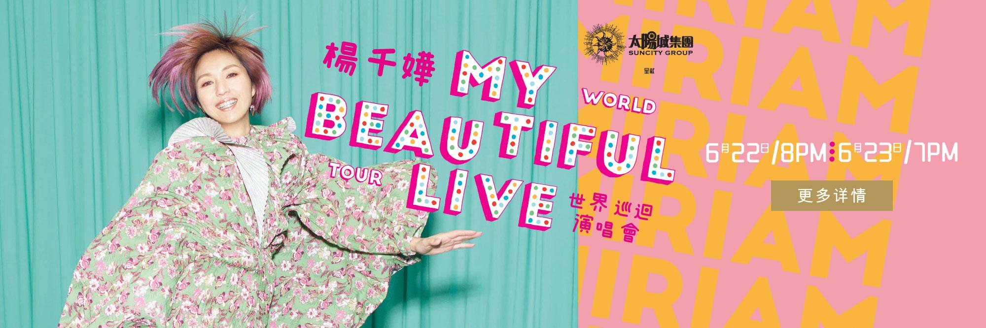 杨千嬅世界巡回演唱会澳门站