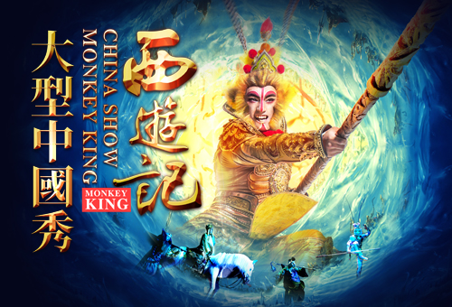 Monkey King – China Show