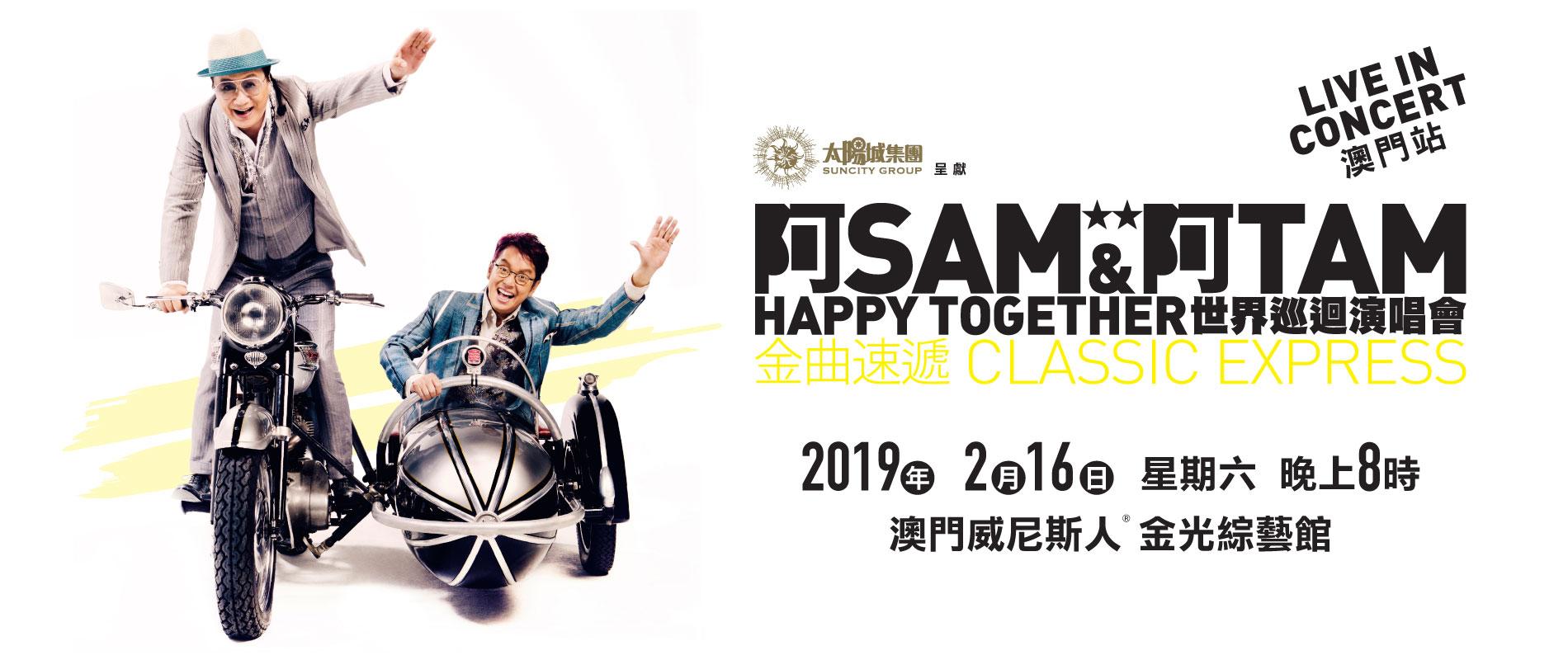 《阿SAM & 阿TAM HAPPY TOGETHER 世界巡回演唱會》- 澳門威尼斯人金光綜藝館