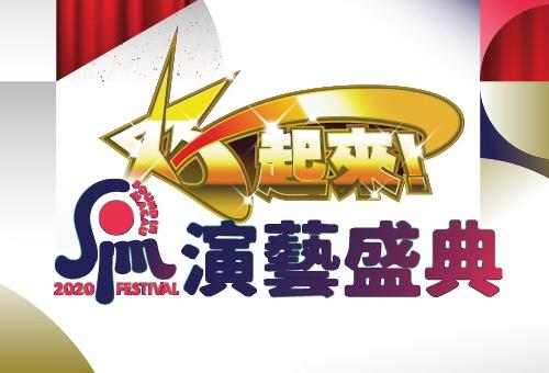 Rooting for Macau - SIM! Music Festival 2020