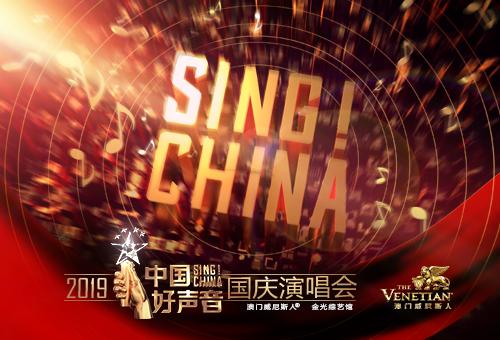 2019中国好声音国庆演唱会