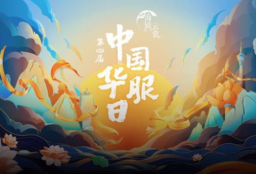 海镜云裳 • 中国华服日
