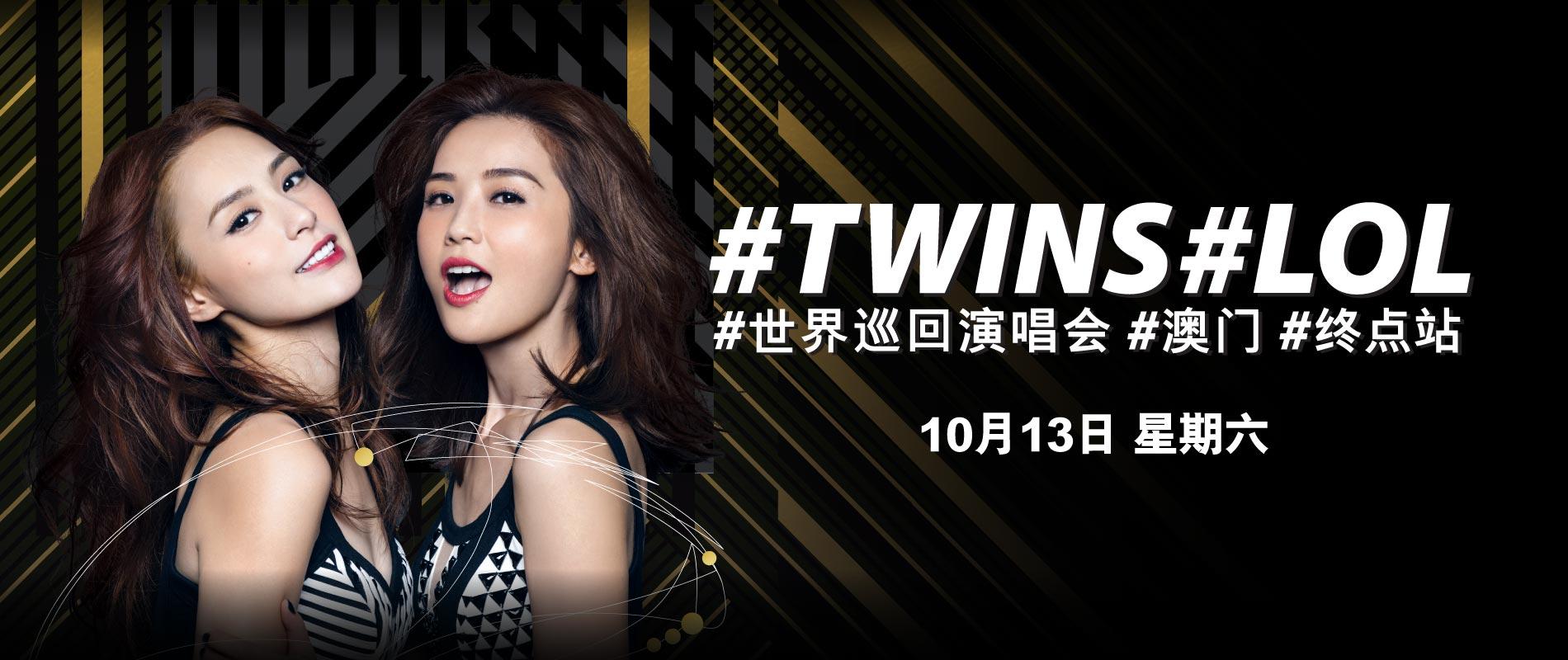 #TWINS #LOL #世界巡迴演唱会- 澳门威尼斯人金光综艺馆