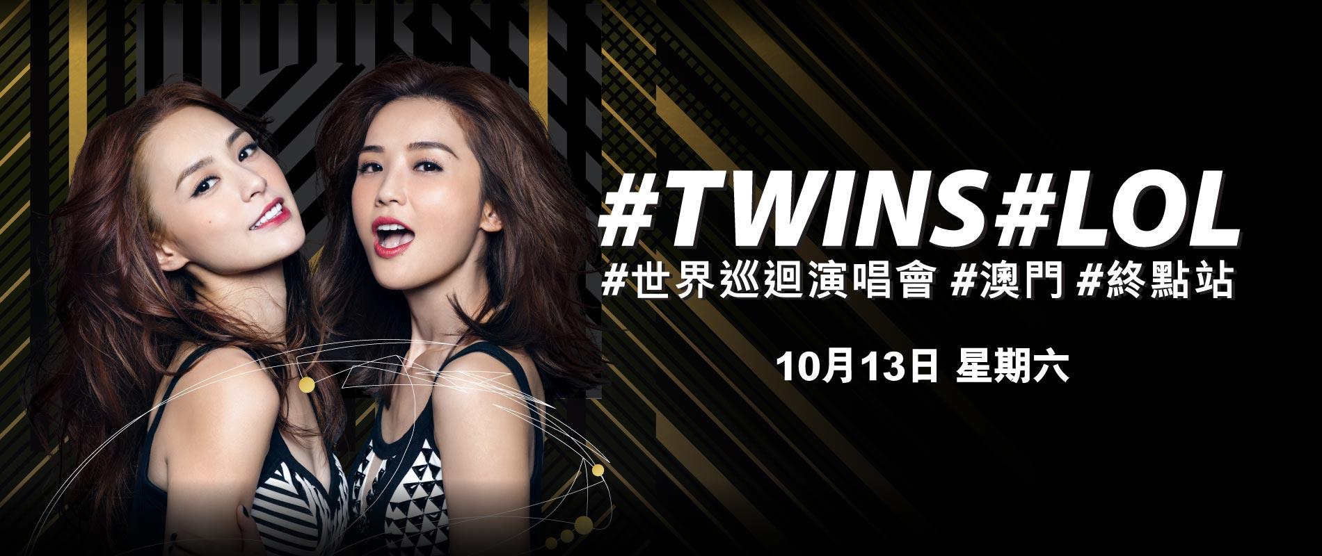#TWINS #LOL #世界巡迴演唱會- 澳門威尼斯人金光綜藝館