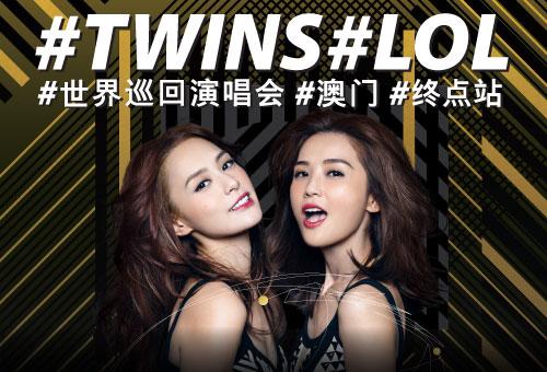 #TWINS #LOL #世界巡回演唱会