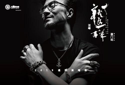 """汪峰2019""""就这样""""巡回演唱会"""