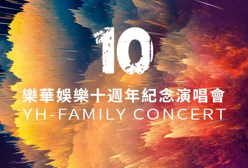 樂華娛樂十週年紀念演唱會