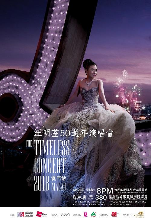 《汪明荃50周年The Timeless Concert – 澳門站》- 澳門威尼斯人金光綜藝館
