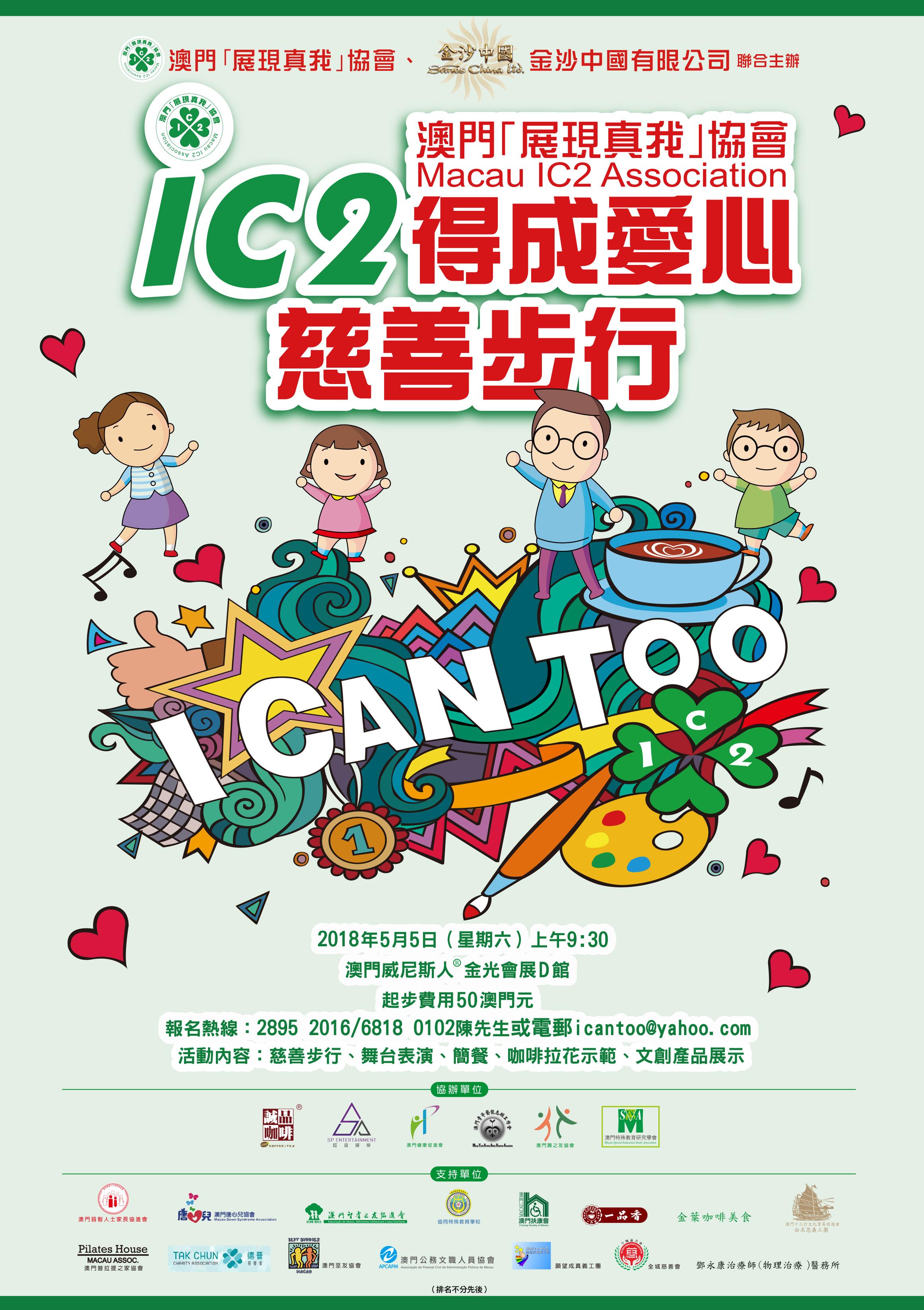 IC2得成爱心慈善步行 - 金沙中国