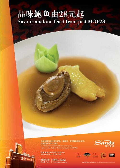 特色鮑魚菜餚 - 澳門金沙
