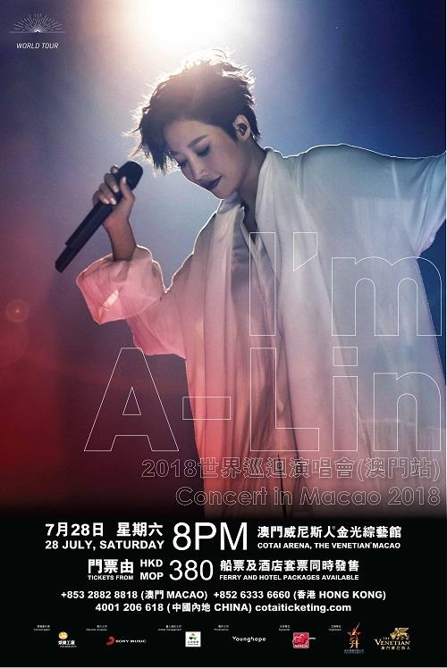 《I'm A-Lin 世界巡迴演唱會澳門站》- 澳門威尼斯人金光綜藝館