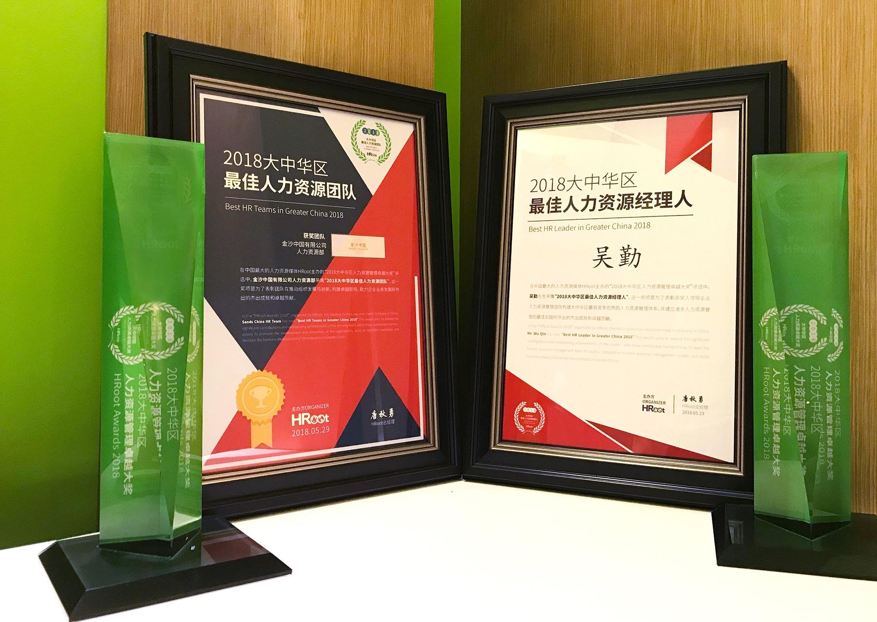 「2018大中华区人力资源管理卓越大奖」- 金沙中国