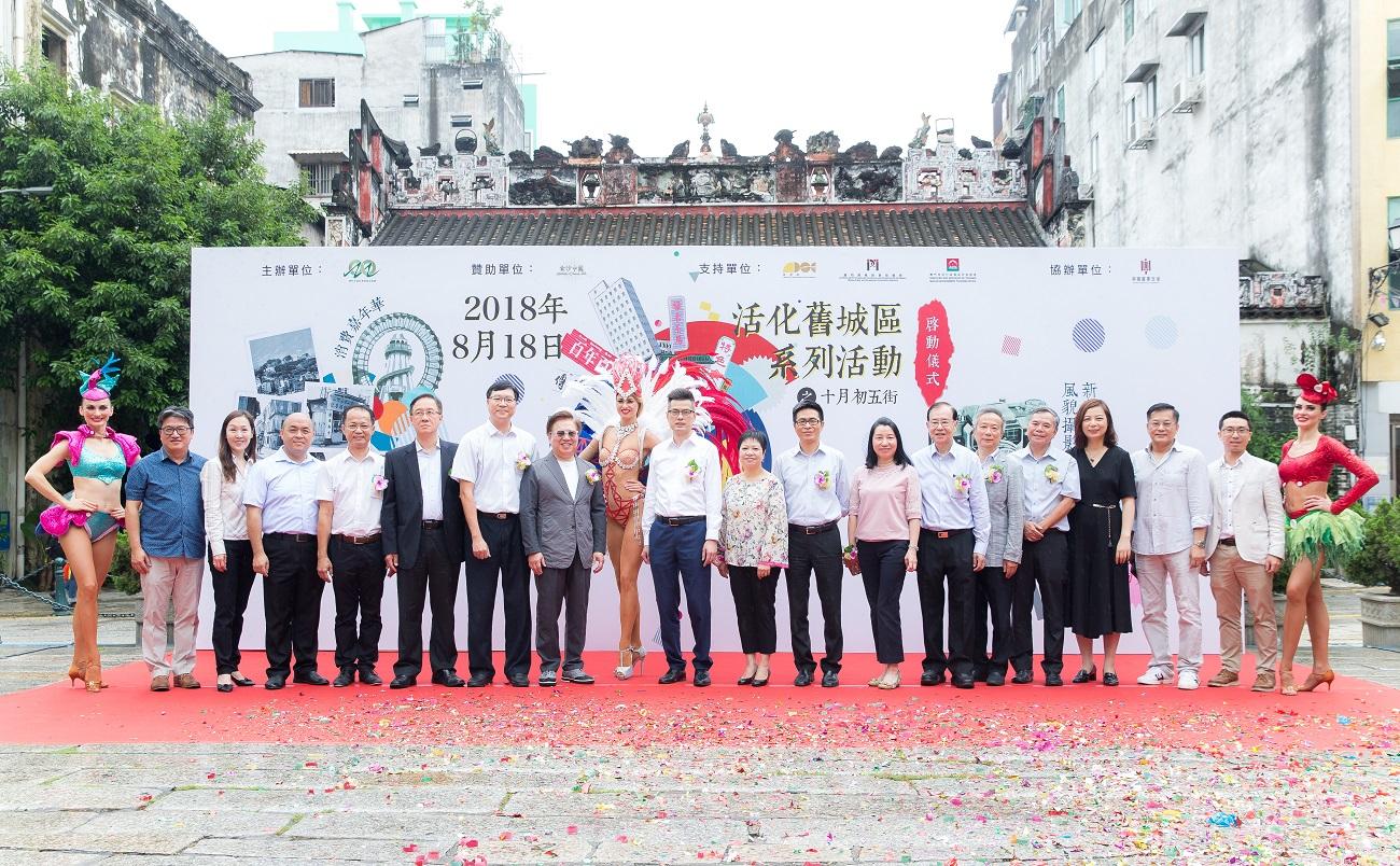 活化旧城区系列活动 - 金沙中国