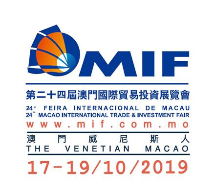 第24届澳门国际贸易投资展览会