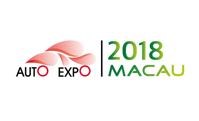 第八屆中國(澳門)國際汽車博覽會