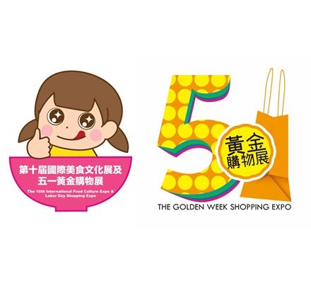 第10屆國際美食文化展及五一黃金購物展
