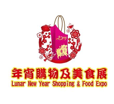 年宵美食購物展 2019