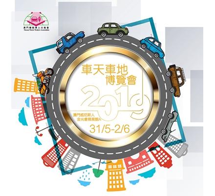 2019年車天車地博覽會