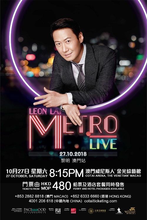 《LEON METRO LIVE》 澳門威尼斯人