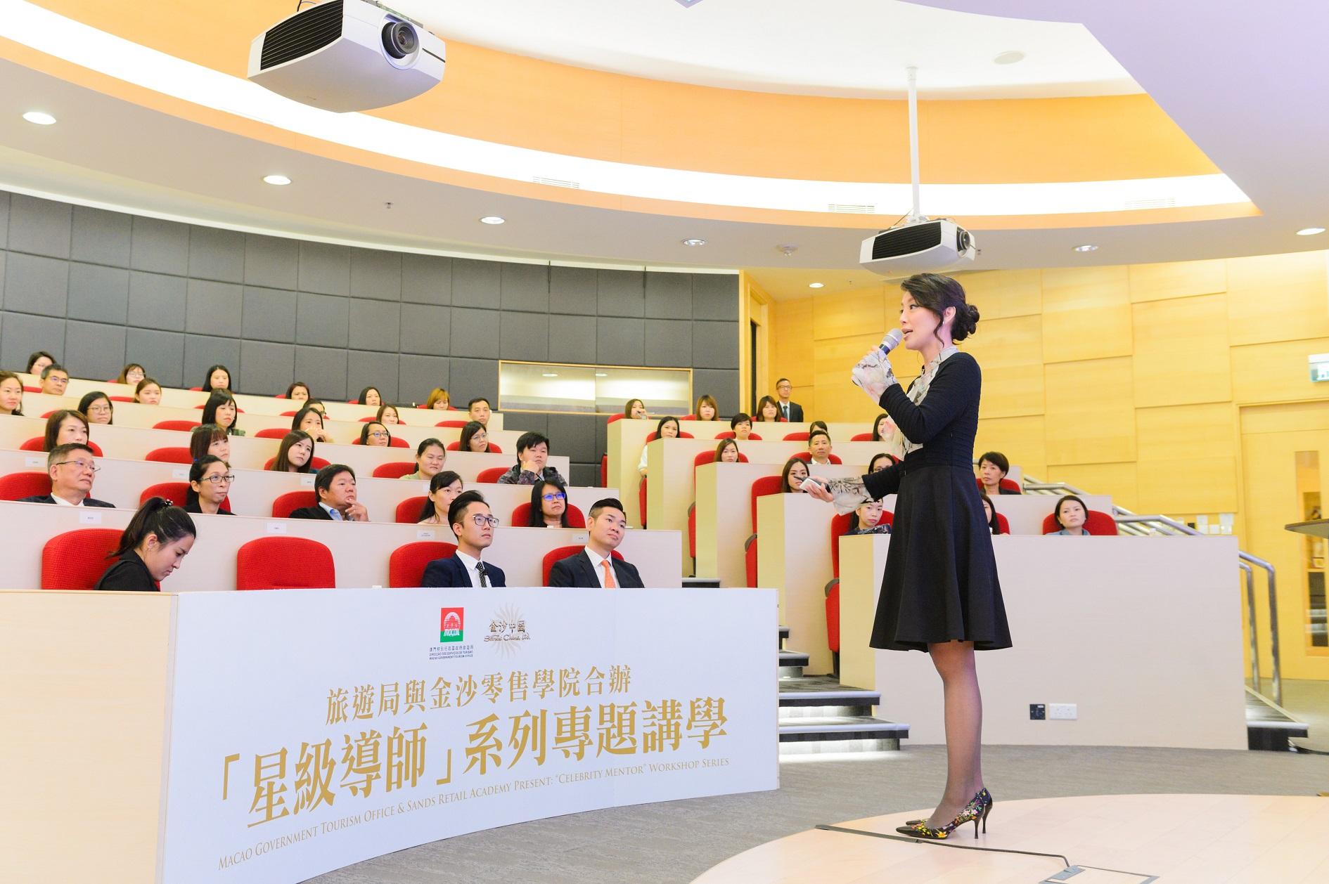 「星級導師」系列專題講座 – 金沙中國有限公司
