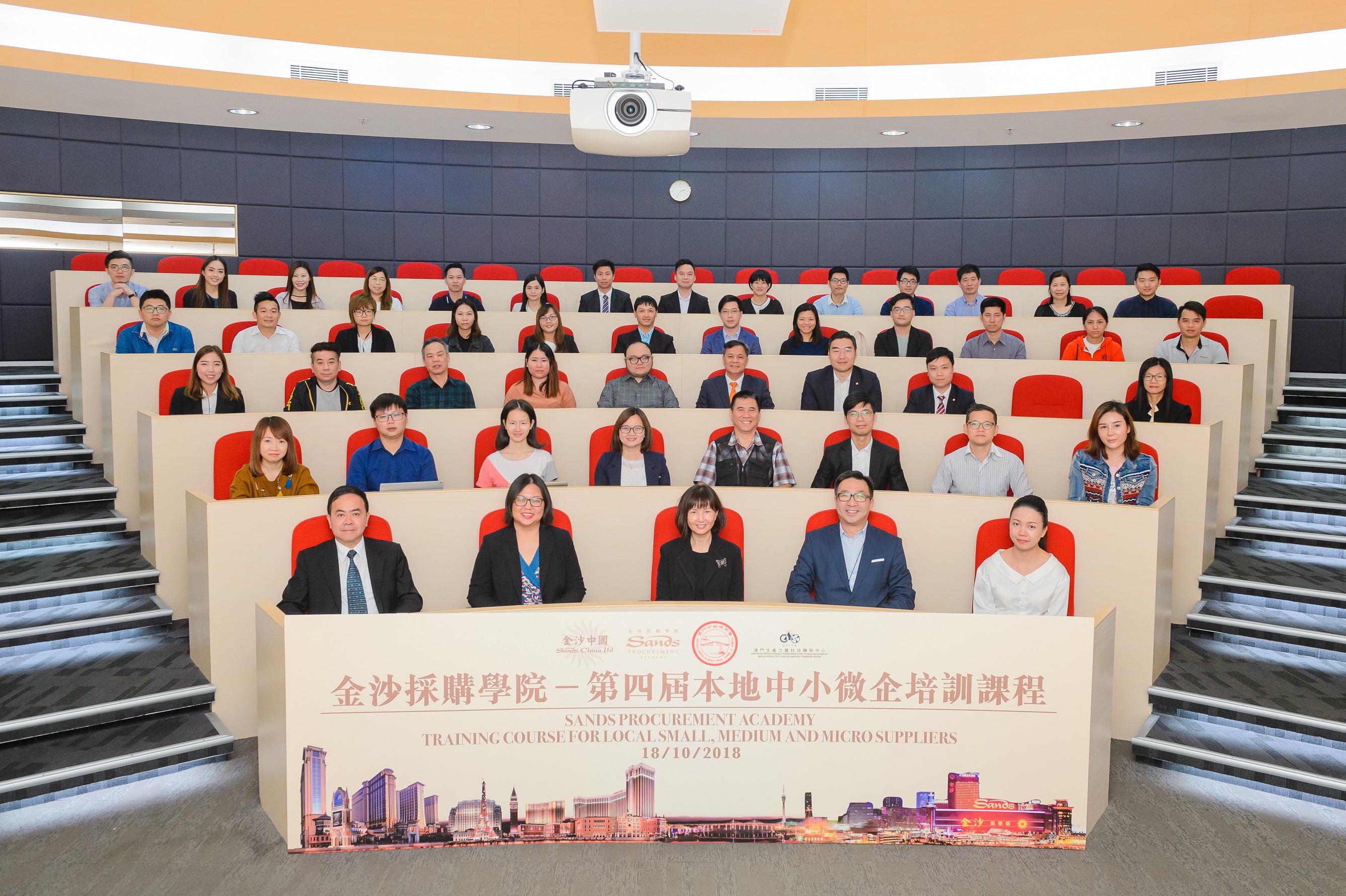 金沙採購學院第四屆培訓課 - 金沙中國有限公司