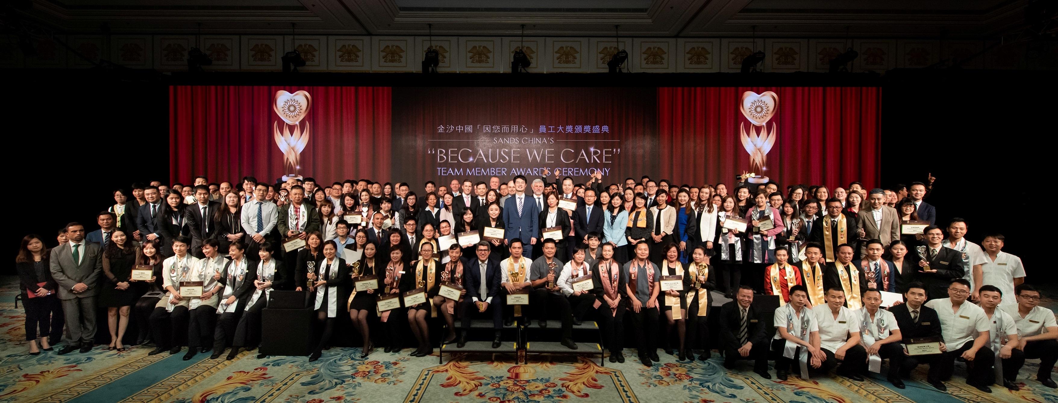「因您而用心」员工大奖颁奖典礼在澳门巴黎人举行