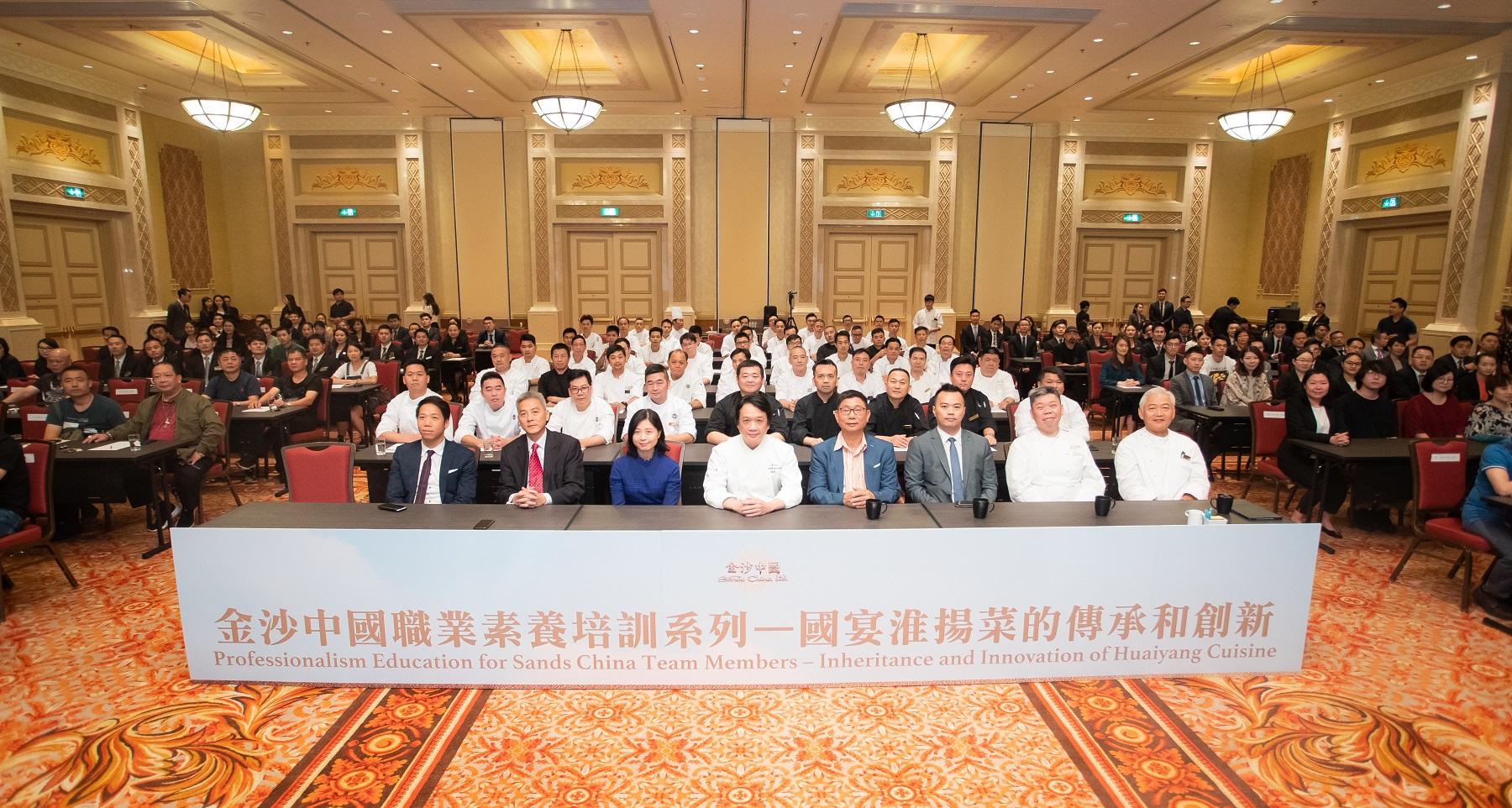 金沙中国举行职业素养培训系列 ─ 国宴淮扬菜的传承和创新