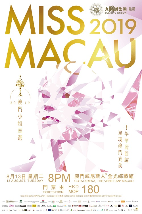 Miss Macau 2019 – 'Celebrates the Genuine Beauty of Macau'