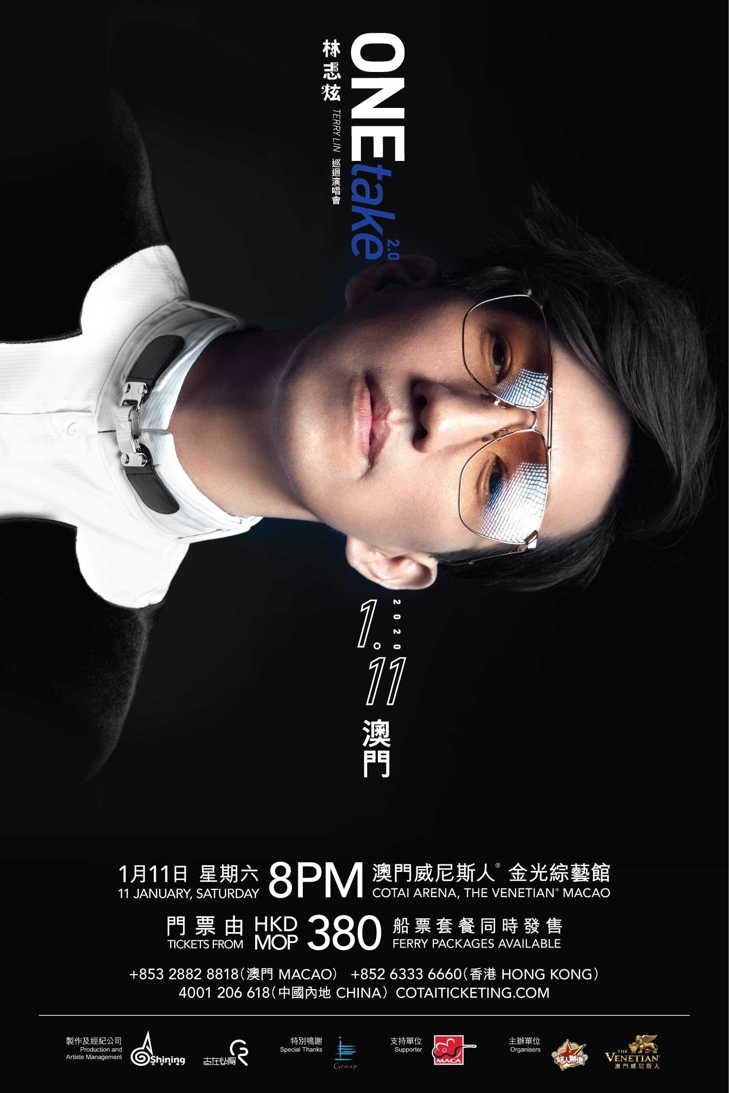 林志炫海报