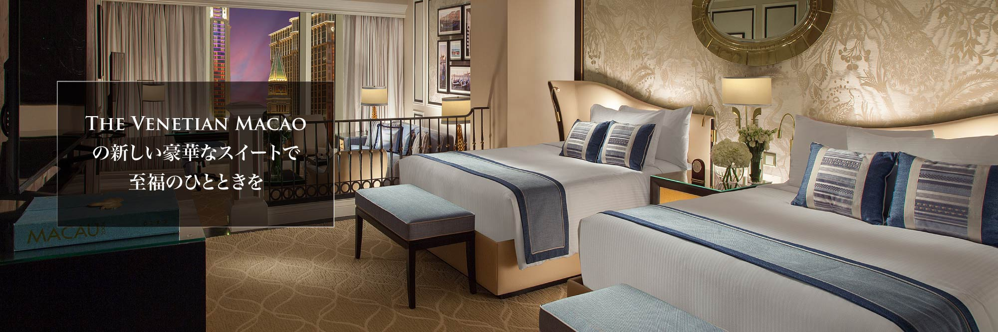 NEW SUITES AT THE VENETIAN MACAO