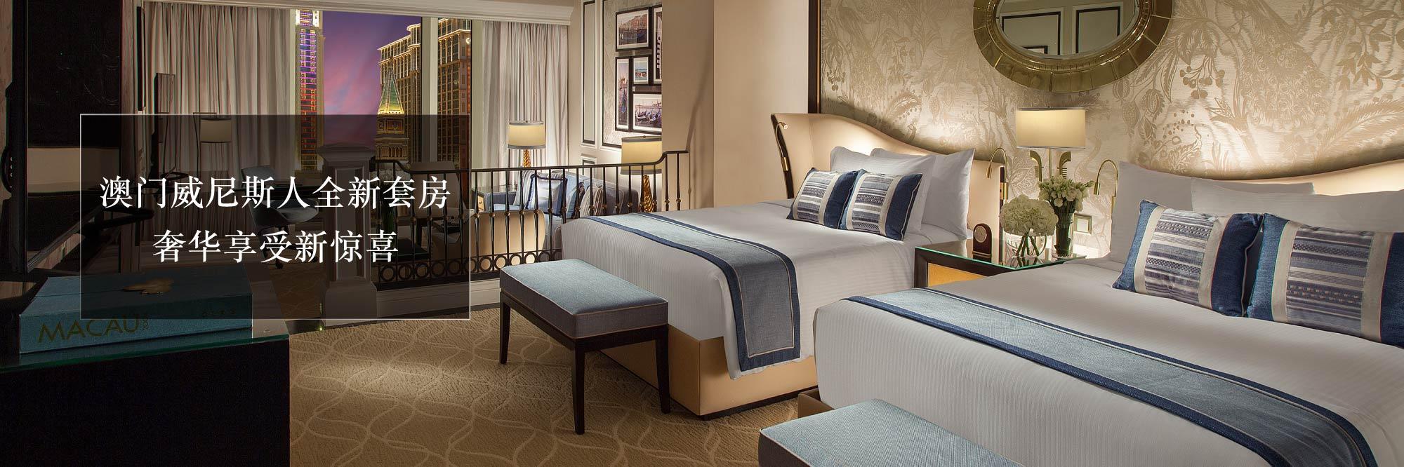 澳门威尼斯人全新惊喜套房 https://www.sandsresortsmacao.cn/promotions/hotel/suite-experience.html