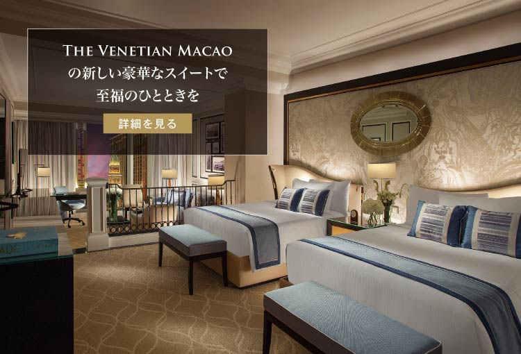 ベネチアン·マカオ 新たな豪華スイートルーム