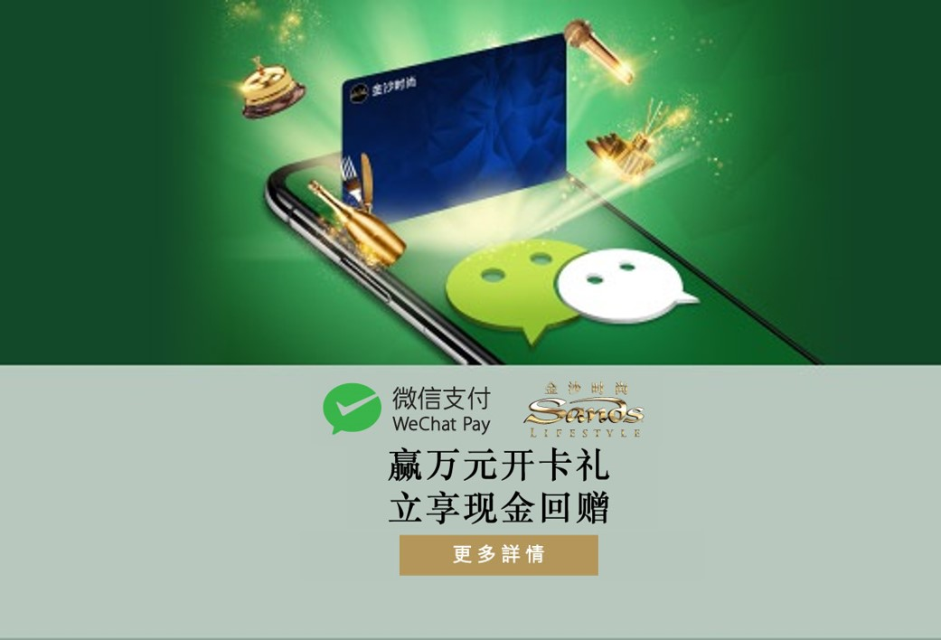 https://assets.sandsresortsmacao.cn/NavigationApp/homepage/navigation-app-banner_750x510_sc_0912.jpg------https://sn-app.sandsresortsmacao.com/sands-navigation