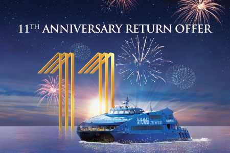 Cotai Water Jet 11 Anniversary Special Offer