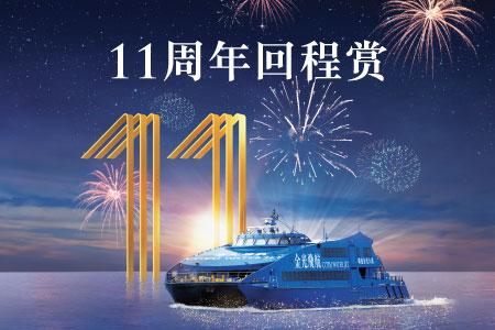 2018年金光飞航11周年特别优惠计划